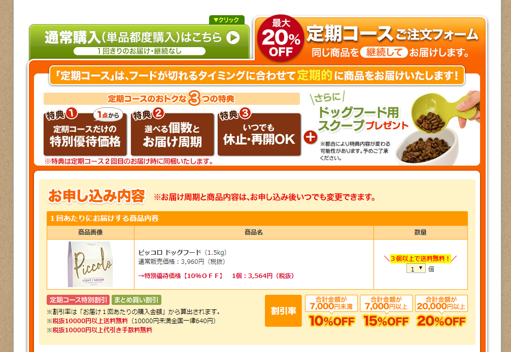 pokkoro1 - 【ピッコロ】レティシアンのシニア犬用ドッグフードのリアル口コミ・評価&チワワ君の食いつきチェック!