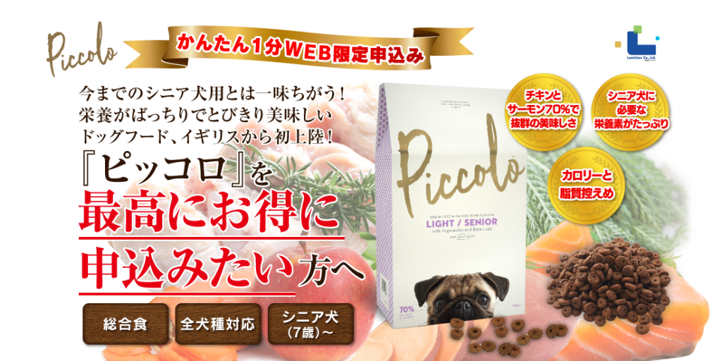 topimg pc 1024x512 - 【ピッコロ】レティシアンのシニア犬用ドッグフードのリアル口コミ・評価&チワワ君の食いつきチェック!