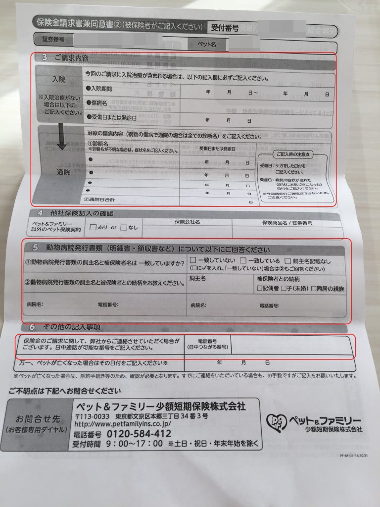 IMG 8647 1 768x1024 - ペット&ファミリーに保険金を申請してみた!保険金請求手続きのやり方と受け取りまで。