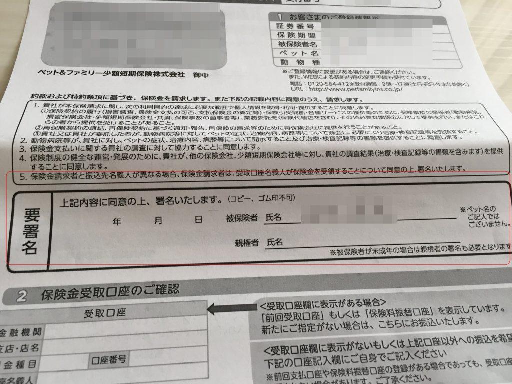 IMG 8649 1024x768 - ペット&ファミリーに保険金を申請してみた!保険金請求手続きのやり方と受け取りまで。
